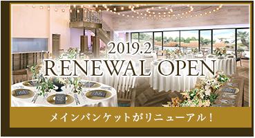 2019.2 RENEWAL OPEN メインバンケットがリニューアル!